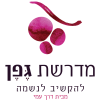 לוגו מדרשת גפן
